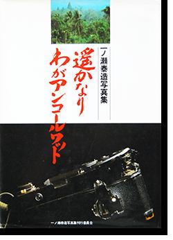 遙かなりわがアンコールワット 一ノ瀬泰造 写真集 IN QUEST OF ANGKOR VAT Taizo Ichinose
