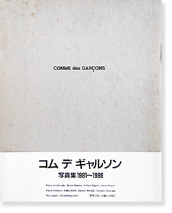 COMME des GARCONS コムデギャルソン 写真集 1981-1986