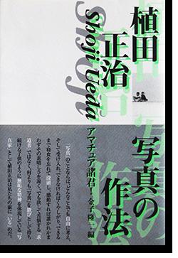 写真の作法 植田正治 Shoji Ueda
