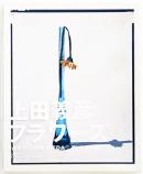 フラワーズ 上田義彦 写真集 YOSHIHIKO UEDA: FLOWERS