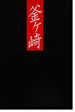 釜ヶ崎 井上青龍 写真集 KAMAGASAKI Inoue Seiryu 署名本 signed