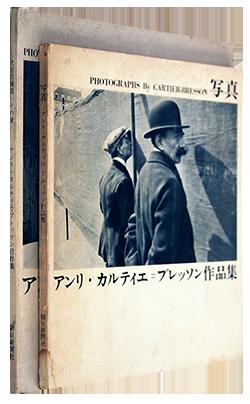 写真 アンリ・カルティエ=ブレッソン作品集+決定的瞬間・その後 アンリ・カルティエ=ブレッソン近作集