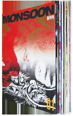 MONSOON volume 16 complete set モンスーン 全16号揃 王子製紙