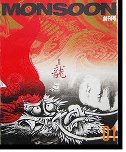 MONSOON volume 1 モンスーン 創刊号 第1号 王子製紙 特集 龍