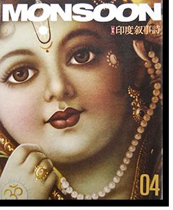 MONSOON volume 4 モンスーン 第4号 王子製紙 特集 印度叙事詩