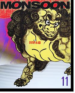 MONSOON volume 11 モンスーン 第11号 王子製紙 特集 狩野永徳