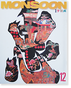 MONSOON volume 12 モンスーン 第12号 王子製紙 特集 李朝画