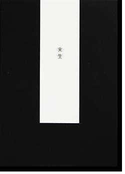 実生 安楽寺えみ 写真集 MISHO Emi Anrakuji 署名本 signed