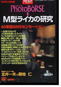 アサヒカメラ 1997年4月別冊 M型ライカの研究 Photo BoRSE 1