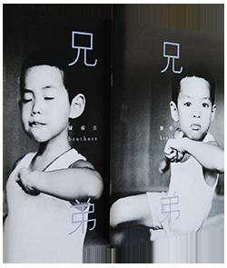 兄弟 全二冊揃 陳偉江 写真集 BROTHERS Chan Wai Kwong 署名本 signed