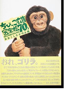 ちびっこ広告図案帳70's おおこしたかのぶ 編 AD for KIDS: 1970-1974