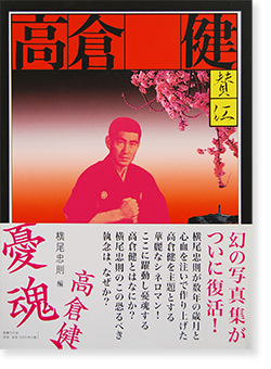 憂魂、高倉健 復刻版 横尾忠則 編 YUKON, TAKAKURA KEN Reprinted Edition edited by Tadanori Yokoo