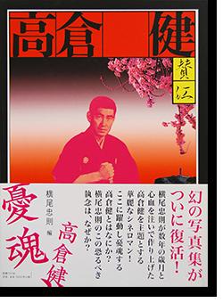 憂魂、高倉健 復刻版 横尾忠則 編 YUKON, TAKAKURA KEN Reprinted Edition edited by Tadanori Yokoo