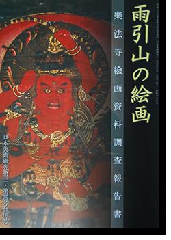 雨引山の絵画 楽法寺絵画資料調査報告書 日本美術研究第三・第四号合併号