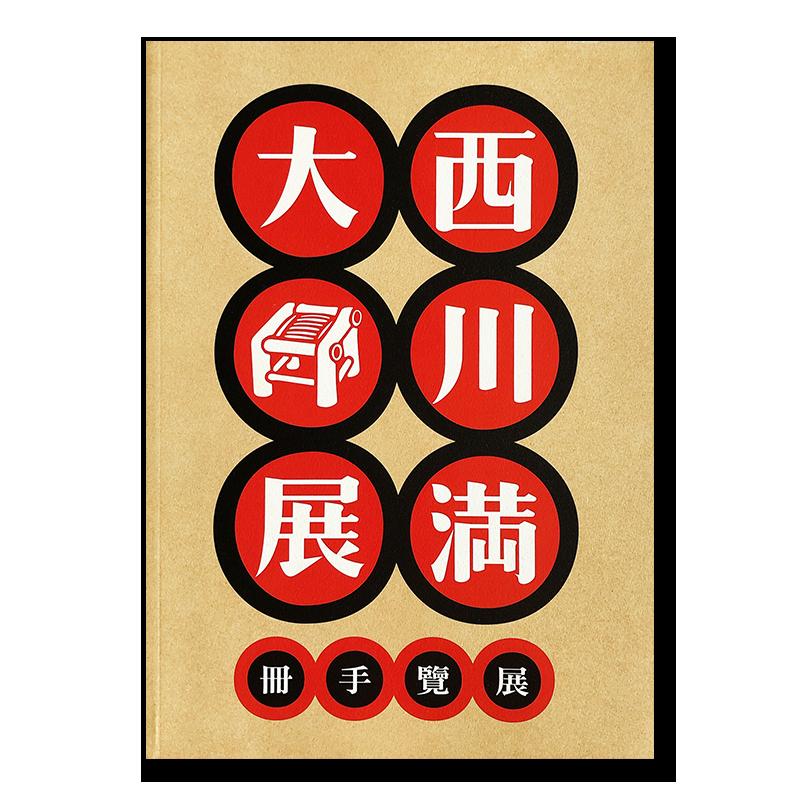 西川満大展 展覧手冊 展覧会カタログ Mitsuru Nishikawa