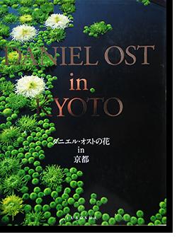 ダニエル・オストの花 in 京都 DANIEL OST in KYOTO