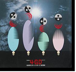 Exhibition: 4-G.D ポスターとマーク 亀倉雄策・田中一光・永井一正・福田繁雄