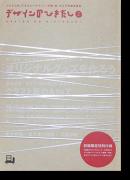 デザインのひきだし 第2巻 オリジナルグッズを作ろう クラフト紙のA to Z DESIGN NO HIKIDASHI No.2