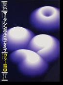 資料 マーク シンボル ロゴタイプ カラー篇8 Collection, Trademarks, Symbolmarks, Logotypes Full color vol.8