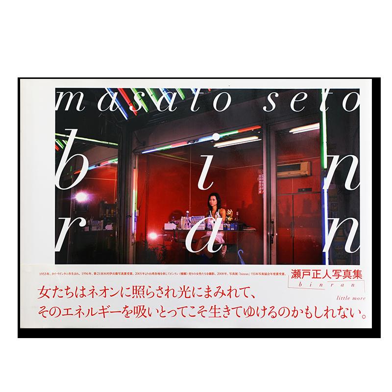 Binran 瀬戸正人 写真集 Masato Seto