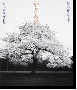 かぎろひ 陽炎[櫻・京・太夫] 榎本敏雄 写真集 KAGIROHI-SAKURA KYO TAYU Toshio Enomoto 署名本 signed