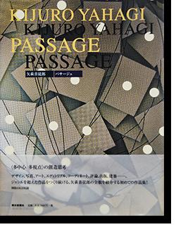 パサージュ 矢萩喜従郎 作品集 PASSAGE Kijuro Yahagi