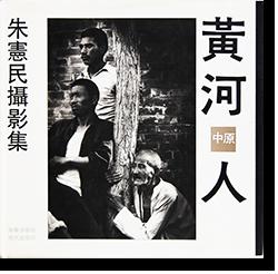 黄河中原人 朱憲民 撮影集 YELLOW RIVER(HAN) CHU SHIN MING PHOTO MONTAGE