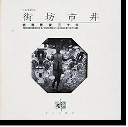 街坊市井 鹿港景深三十年 許蒼澤 撮影集 NEIGHBOURHOOD & TOWN SIGHT-LU KANG BY 30 YEARS Tsang-Tse Hsu 署名本 signed