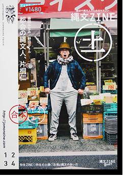 縄文ZINE(土)1 2 3 4 合本 JOMONZINE TSUCHI vol.1, 2, 3, 4
