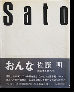 おんな 佐藤明 写真集 映像の現代7 WOMAN(ONNA) Akira Sato