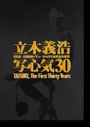 写心気30 立木義浩 写真集 TATSUKI, The First Thirty Years YOSHIHIRO TATSUKI