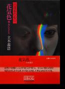 花気色 娘・おんなたち 立木義浩 日本の心 現代日本写真全集 第5巻 HANAKESHIKI-Musume Onnatachi TATSUKI YOSHIHIRO