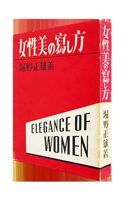 女性美の寫し方 堀野正雄 ELEGANCE OF WOMEN Masao Horino