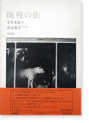 既視の街 小説:金井美恵子 写真:渡辺兼人 A Town of Deja-vu Photographs: Kanendo Watanabe