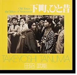下町、ひと昔 田沼武能 写真集 ソノラマ写真選書27 Old Town...the Tokyo of Yesteryear TAKEYOSHI TANUMA