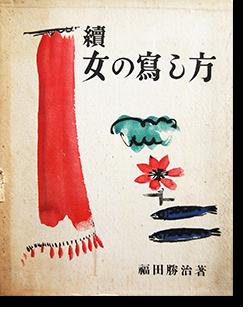 續・女の寫し方 福田勝治 PHOTOKUNST VON FRAUEN #2 Katsuji Fukuda