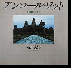 アンコール・ワット 遺跡と民衆 石川文洋 写真集 ANGKOR WAT Bunyo Ishikawa