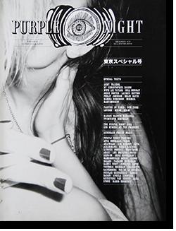 PURPLE NIGHT Issue 4 Fall/Winter 2008/09 パープルナイト 東京スペシャル号