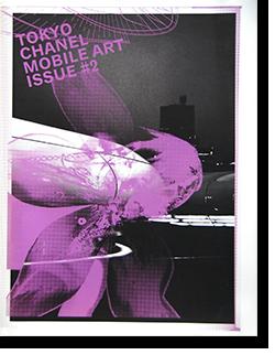 TOKYO CHANEL MOBILE ART ISSUE #2+TRANSLATION