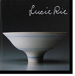 ルーシー・リー展 展覧会カタログ Lucie Rie: A Retrospective