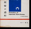 民家の造形 西川驍 Formation of Japanese Farm-Houses TAKESHI NISHIKAWA