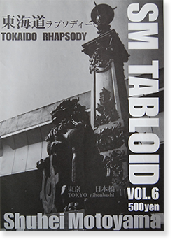 SM TABLOID vol.6 TOKAIDO RHAPSODY Shuhei Motoyama 東海道ラプソディー 本山周平 写真集