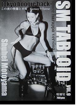 SM TABLOID vol.9 TOKYO BOOGIE BACK Shuhei Motoyama 東京ブギーバック 本山周平 写真集