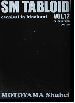 SM TABLOID vol.12 CARNIVAL IN HINOKUNI Shuhei Motoyama カーニバル イン 火の国 本山周平 写真集