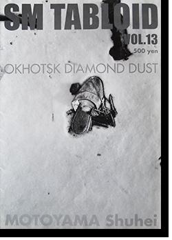 SM TABLOID vol.13 OKHOTSK DIAMOND DUST Shuhei Motoyama オホーツク・ダイアモンドダスト 本山周平 写真集