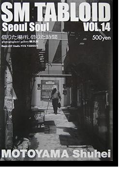SM TABLOID vol.14 SEOUL SOUL Shuhei Motoyama ソウル、ソウル 本山周平 写真集