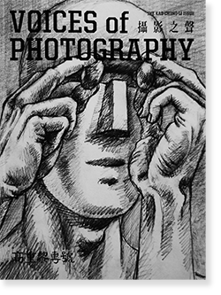 VOICES OF PHOTOGRAPHY 撮影之聲 ISSUE 22 高重黎 THE KAO CHUNG-LI ISSUE