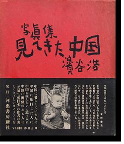 見てきた中国 濱谷浩 写真集 Mitekita Chugoku(China I have seen) HIROSHI HAMAYA 献呈署名本 dedication signature
