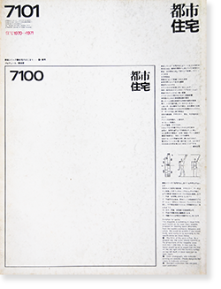 都市住宅 1971年1月号 住宅1970→1971 TOSHI-JUTAKU January 1971 No.33