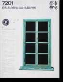 都市住宅 1972年1月号 集合住宅における個と全体 TOSHI-JUTAKU January 1972 No.46